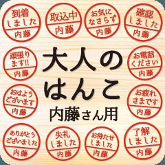 [LINEスタンプ] 大人のはんこ(内藤さん用)