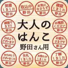 [LINEスタンプ] 大人のはんこ(野田さん用)