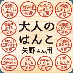[LINEスタンプ] 大人のはんこ(矢野さん用)の画像(メイン)