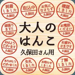 [LINEスタンプ] 大人のはんこ(久保田さん用)