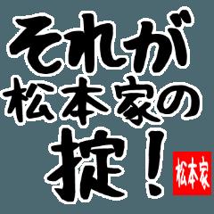 [LINEスタンプ] 松本家専用スタンプ (1)