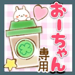 【おーちゃん】専用★優しいスタンプ