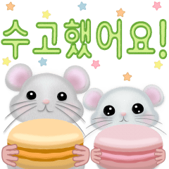 【韓国語】マカロンねずみちゃん♪