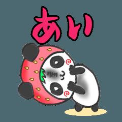 イチゴinあいパンダの日常会話(苗字/名前)