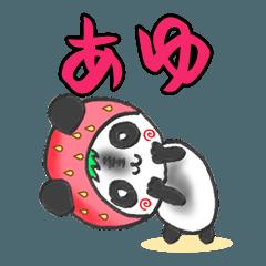 イチゴinあゆパンダの日常会話(苗字/名前)