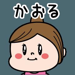 ☆かおる☆のパリピ名前すたんぷ