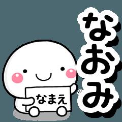 無難な【なおみ】専用の大人スタンプしろこ