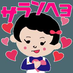 ソラちゃんの毎日ハングル〜カタカナver.〜