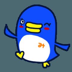 ペンギンのみーちゃん
