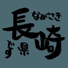 長崎県の市町村名の筆文字スタンプ1