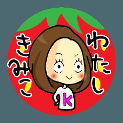 きみこ☆春と自己紹介と基本のスタンプSET