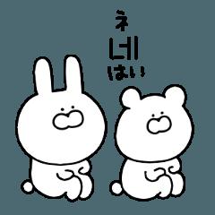 ウサギとクマの毎日使える韓国語!!