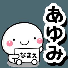 無難な【あゆみ】専用の大人スタンプしろこ
