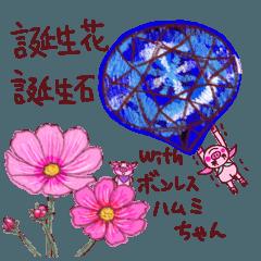 誕生花 誕生石 with ボンレスハムミちゃん
