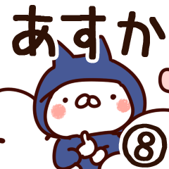 【あすか】専用8