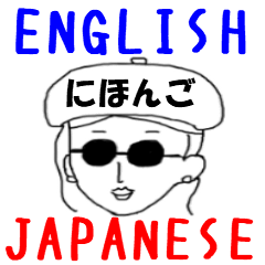 サングラスガールズの日常 英語&日本語発音
