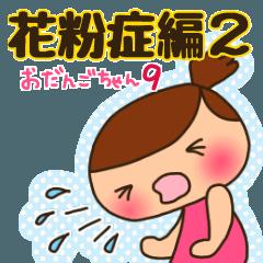 ☆おだんごちゃん9☆花粉症編part2