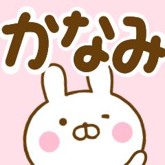☆かなみ☆が使う名前スタンプ