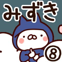 【みずき】専用8