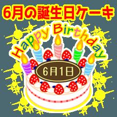 6月の誕生日★ケーキでお祝い★日付入り