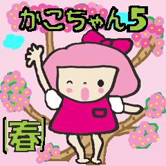 かこちゃん【春2】