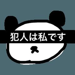 反省パンダの適当な日常