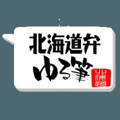 北海道弁 ゆる筆文字