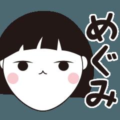 めぐみ専用☆安定のおかっぱ女子スタンプ