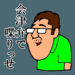 もやっさんの会津弁講座5
