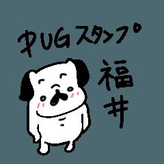 パグ スタイル【福井弁】