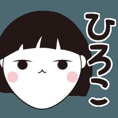 ひろこ専用☆安定のおかっぱ女子スタンプ