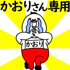かおりさんが世界を平和にする!
