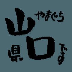 山口県の市町村名の筆文字スタンプ1