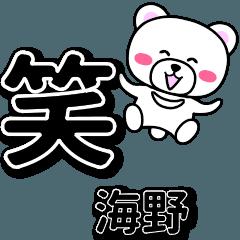 海野専用デカ文字