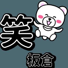 板倉専用デカ文字