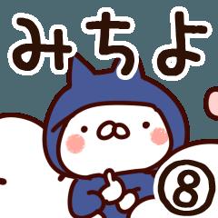 【みちよ】専用8