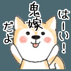 お名前シリーズ・豆芝:鬼嫁さん用