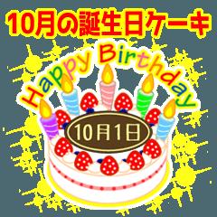 10月の誕生日★ケーキでお祝い★日付入り