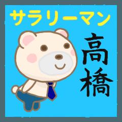 [LINEスタンプ] サラリーマン高橋(会社専用)