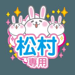 松村専用うさぎの日常会話スタンプ