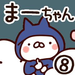 【まーちゃん】専用8