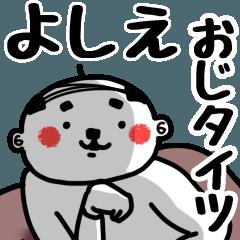 【よしえ】おじタイツ