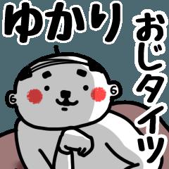 【ゆかり】おじタイツ