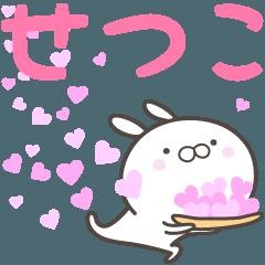 ☆☆せつこへ送る愛☆☆