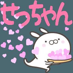 ☆☆せっちゃんへ送る愛☆☆