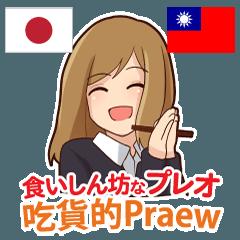 [LINEスタンプ] 食いしん坊なプレオ 日本語台湾語