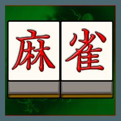 麻雀 マージャン牌の捨て牌で連絡スタンプ