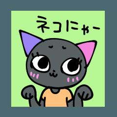ネコにゃー