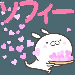 ☆☆ソフィーへ送る愛☆☆