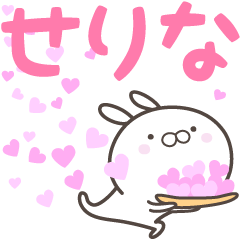 ☆☆せりなへ送る愛☆☆